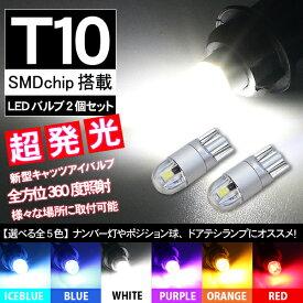 T10 LEDバルブ 透明レンズ キャッツアイ仕様 12V対応 80LM 2個セット 全6色 ポジション球 バックランプ ルームランプ ナンバー灯 ライセンスランプ