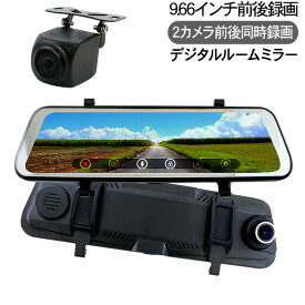 デジタルルームミラー 前後同時録画 ドライブレコーダー ミラー型 デジタルインナーミラー 2カメラ 9.66インチ タッチパネル 1080P フルHD ミラーモニター ループ録画 IP68防水 720p リアカメラ エンジン連動