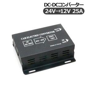 トラック用品 DC-DC コンバーター DCDC/デコデコ変換器 24V→12V ACC電源付 25A トラックパーツ