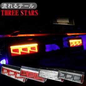 トラック用品 シーケンシャル ファイバー LED テールランプ 全4色 トラックテール 運転席 助手席 3連 角型 カスタムタイプ 12V/24V 角型テール 車検対応 保証付 流れる テールランプ 部品 外装パーツ