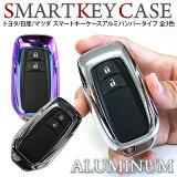トヨタ/日産/マツダスマートキーケース/スマートキーカバー全3色アルミバンパーケースブランドキーケース汎用高品質キーケース
