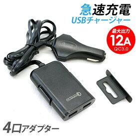 USB カーチャージャー 急速充電対応 シガーソケット QuickCharge3.0 iPhoneX iPhone8 iPhone7 Android アクオス ギャラクシー エクスペリア 車載充電 車内 USB充電 【202012ss50】