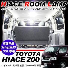 ハイエース 200系 レジアスエース 6型 LEDルームランプ 8点セット/SMD225灯 スーパーGL 標準/ワイドボディ 内装 カスタム パーツ