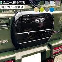 ジムニー JB64W ジムニーシエラ JB74W系 純正色 塗装済 スムージングパネル リアハッチパネル タイヤカバー リアゲー…