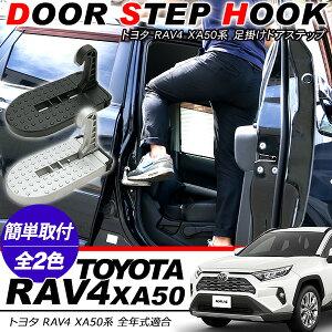 トヨタ RAV4 50系 ドアステップ フットステップ 折り畳み 昇降ペダル クライイングペダル 踏み台 踏台 ルーフ キャリア 洗車 DIY 外装パーツ ドレスアップ DIY