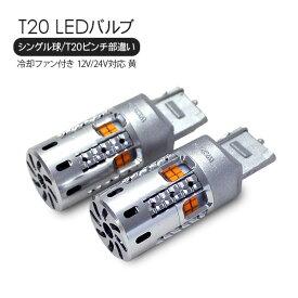 MAZDA ロードスター NB系 / H16.9~H17.7 / H14.7~H16.8 / H12.7~H14.6 / H10.1~H12.6 / (リアウインカー対応) T20 バルブ LEDバルブ シングル球 ピンチ部違い 2個セット / アンバー 12V 冷却用ファン付き LED 20灯