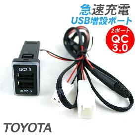 トヨタ 汎用 USBポート 2ポート/USB電源増設 QC3.0 急速充電 USBスイッチホールカバー スマホ充電 ハリアー60 プリウス50 ヴェルファイア30 アルファード30