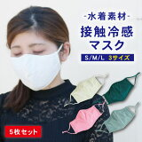 冷感マスク水着素材5枚セット全4色洗えるマスク水着マスク布洗える夏用大人用/子供用男性用/女性用