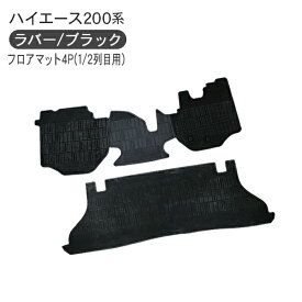 ハイエース 200系 レジアスエース 1型/2型/3型前期/3型後期/4型/5型/6型 標準ボディ DX/S-GL ラバーマット フロアマット/カーマット フロント リア 4Pセット ブラック 200系ハイエース カスタム パーツ