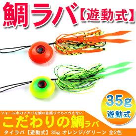 タイラバ 鯛ラバ 鯛カブラ 遊動式/35g ルアー エギ 餌木 釣具 釣り用品