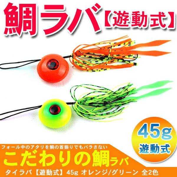 タイラバ 鯛ラバ 鯛カブラ 遊動式/45g ルアー ジギング 真鯛 青物 フィッシング用品 釣具