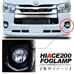 ハイエース200系4型フォグランプ/フォグライト標準/ワイドボディ対応純正タイプ/ブラックPSX26W対応