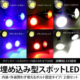 LEDデイライト/プロジェクタースポットライト 23mm 埋め込み ボルトタイプ/ハイパワーLED搭載 2個セット 【202001SS50】