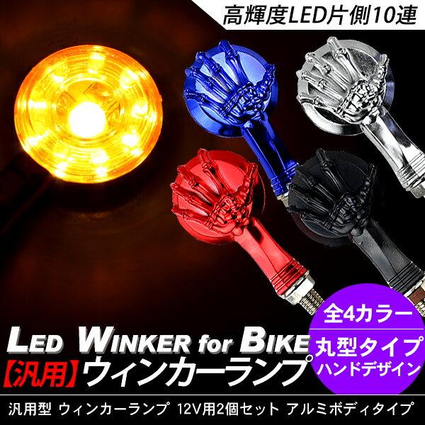 LEDウインカー/バイク用 ウィンカー 2個セット/LED24灯 ドクロ/スカルハンドデザイン 丸型 リア/フロント クリアレンズ 12V 【201803ss50】