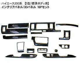 ハイエース 200系 レジアスエース 5型 標準ボディ インテリアパネル/3Dパネル 16Pセット スーパーGL/DX 3D立体パネル 内装 カスタム パーツ