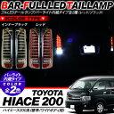 ハイエース 200系 4型 フルLEDテールランプ/オールLED LEDライトバータイプ 標準/ワイドボディ ハイエース200系 4型 テールランプ 【ss20...