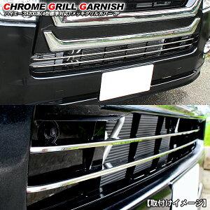 ハイエース200系4型メッキフロントバンパーグリルカバー/ヴェントモールカバー標準ボディ対応