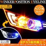 LEDチューブライト/ネオンライト2色点灯/AUDI風アイラインストリップチューブホワイト/アンバー