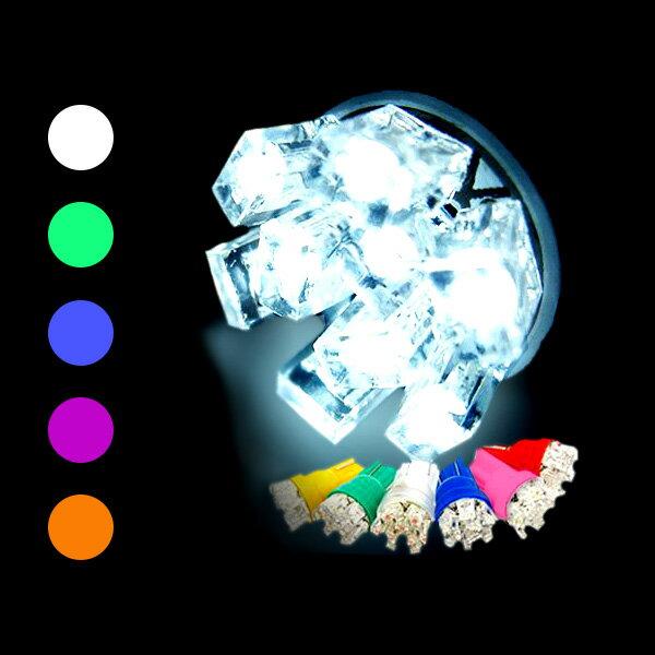 セレナ C26系 ポジション球/ナンバー灯/ウェッジ球 T10 LEDバルブ 2個セット 9連/超拡散/T16 ハイウェイスター