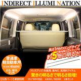 LED間接照明/バーライトLEDルームランプSMD60灯2本セット12V/100V兼用