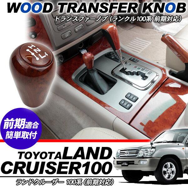 ランドクルーザー100 ランクル100 トランスファーノブ/シフトノブ 前期用 ウッド調 トランスファーレバー
