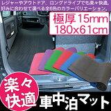 車中泊マットマットレス/車中泊ベッド収納ケース付き低反発マットクッション性抜群車載用/15mm