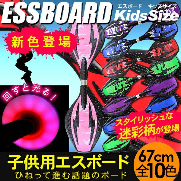 エスボード ミニモデル 子供用/携帯用ケース付き 光るタイヤ仕様 スケボー 2輪 子ども用スケートボード プレゼント