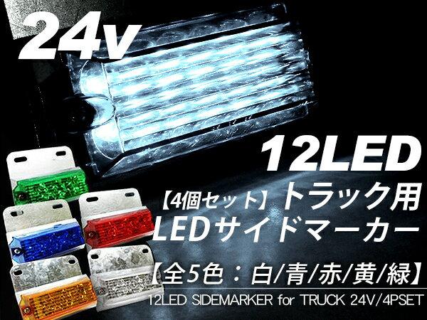 LED サイドマーカー トラック 24V 3WAY点灯/LED12灯 4個セット トラックパーツ トラック用品 【201806ss50】