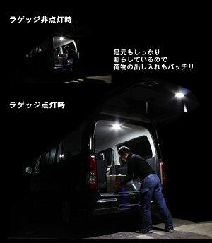 アルファードヴェルファイア20系対応増設用LEDラゲッジランプ【AF210】