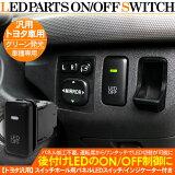 パネルLEDスイッチトヨタ/ダイハツ汎用スイッチホール後付けON/OFF電源スイッチ