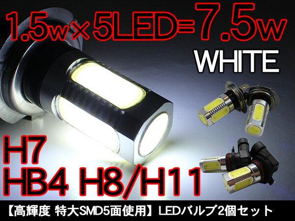 LEDフォグランプ LEDバルブ H7/H8/HB4 LEDフォグバルブ アルミヒートシンク 7.5W/12V 2個セット 【201803ss50】