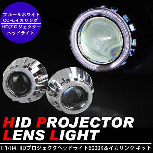 HIDプロジェクター CCFLイカリング 2個セット 埋め込み型 H1/H4 6000K/バイキセノンプロジェクターライト ヘッドライト 【201712SS50】