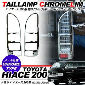 ハイエース 200系 レジアスエース 1型/2型/3型前期/3型後期 テールランプ メッキカバー/メッキリムカバー 標準/ワイドボディ 外装 ライト カスタム パーツ