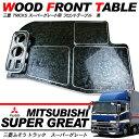 スーパーグレート フロントテーブル/センターテーブル ウッド調/ドリンクホルダー