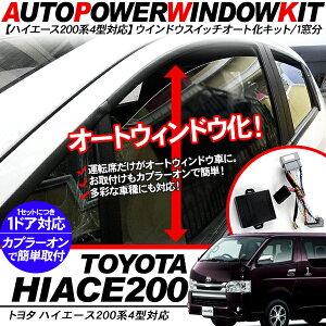 ハイエース200系4型パワーウインドウオート化ユニットオートウインドウユニット/パワーウィンドウスイッチ標準/ワイドボディ対応