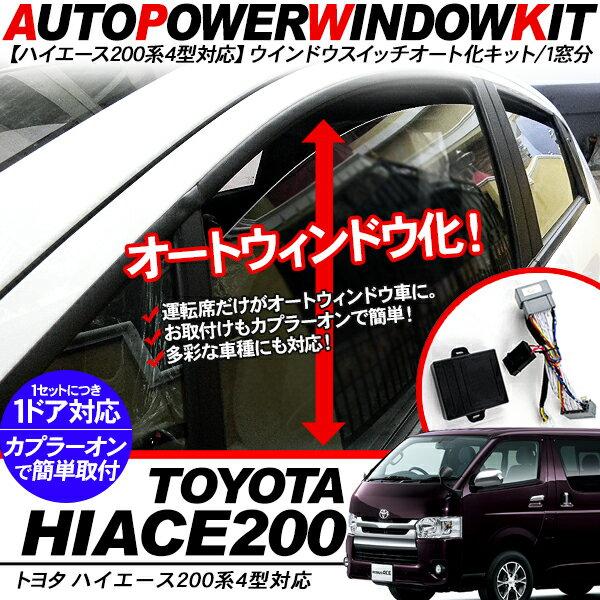 ハイエース 200系 レジアスエース 4型 5型 パワーウインドウオート化ユニット オートウインドウユニット 標準/ワイドボディ 内装 電装 カスタム パーツ