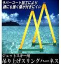 ジェットスキー用 スリングハーネス 吊り上げ/1.5t クレーン 【ss201706-10】
