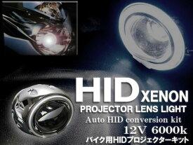 CCFLイカリング HIDプロジェクターヘッドライト 埋め込み用/バイク 12V 1個 【201909SS50】