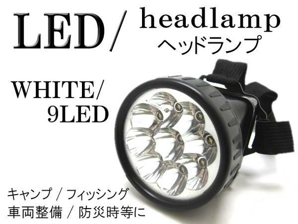 作業灯 LED ヘッド ワーク ライト 電池 ブラック