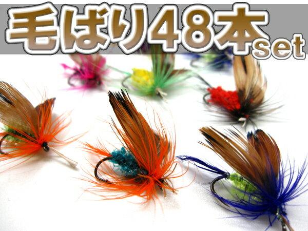 送料無料 フライ フィッシング ハンドメイド 毛針 48個セット 【201803ss50】