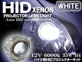 CCFLイカリング HIDプロジェクターヘッドライト H4 6000K 埋め込み用/バイク 12V 1個