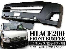 ハイエース 200系 レジアスエース 3型 フロントバンパー/エアロバンパー 標準ボディ 純正タイプ 外装 カスタム パーツ