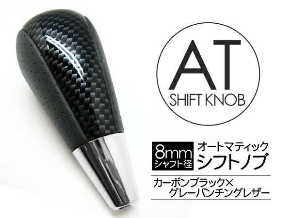 オートマ シフトノブ ゲート式/シャフト径8mm カーボン & グレーパンチングレザー 【039/011C】