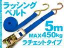 送料無料 ラッシングベルト 5m 2個セット ブルー