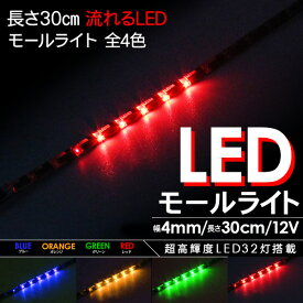 LEDテープライト/モールライト 極細5mm ナイトライダータイプ 5色