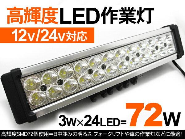 LED フォグランプ/作業灯 12V/24V 72W/高輝度3WLED 24灯搭載 トラック/リフト等に