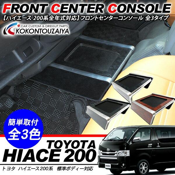 ハイエース 200系 レジアスエース 5型 フロント センターコンソール/標準ボディ 足元収納 内装 カスタム パーツ