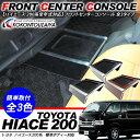 ハイエース 200系 レジアスエース フロント センターコンソール/標準ボディ 4型 5型 足元収納 黒木目 茶木目 ブラック…