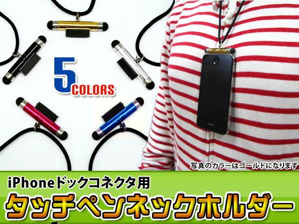 タッチペン付 iPhone/ipad用 ネックストラップ 選べる 4色【ZB】