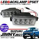 ジムニー JB23系 LED バックランプ ブレーキランプ バックフォグ テールランプ T10 外装 カスタム パーツ 【201909SS5…